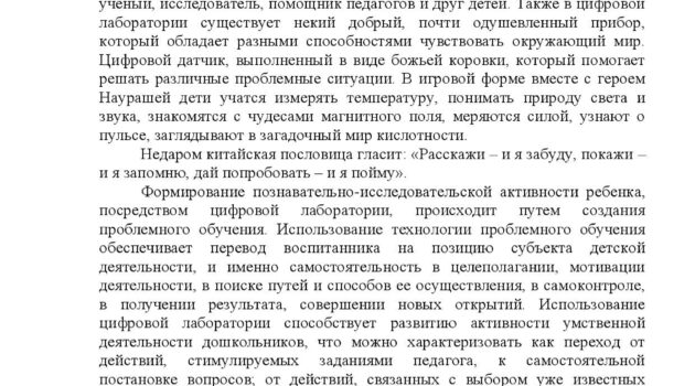 Сборник трудов ВСНПК с Международным участием