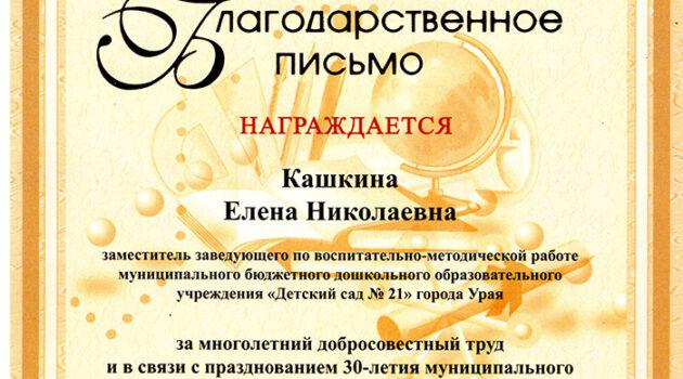 БП Кашкина 30-летие д-сада (Департамент)