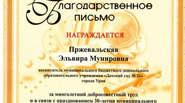 БП Пржевальская 30-летие д-сада (Департамент)