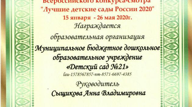 Диплом победителя ЛУЧШИЕ ДЕТСКИЕ САДЫ РОССИИ 2020