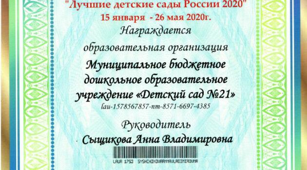 Сертификат победителя ЛУЧШИЕ ДЕТСКИЕ САДЫ РОССИИ 2020
