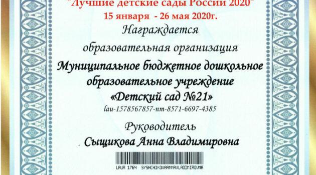 УДОСТОВЕРЕНИЕ Лучшие сады России 2020