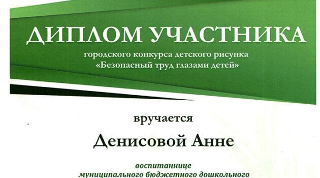 Денисова Анна Безопасный труд глазами детей 2020