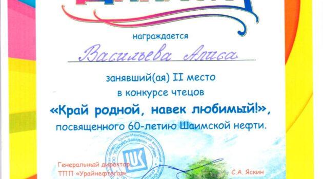 Васильева Алиса_page-0001