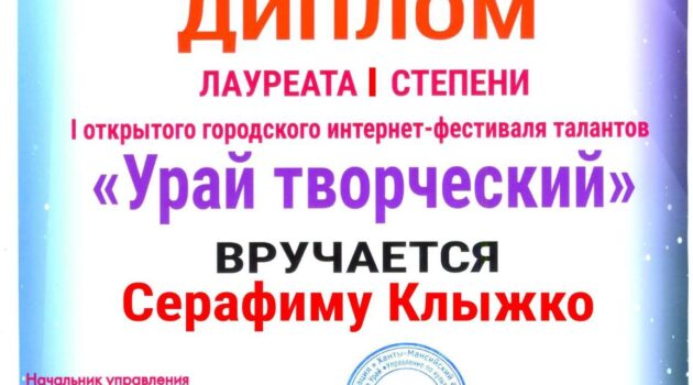 Клыжко Серафим 2020