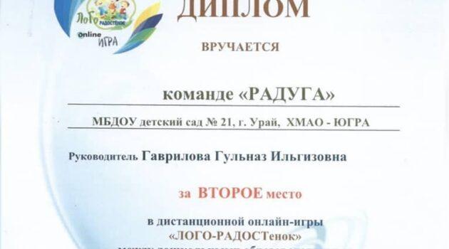 Лого-икаренок