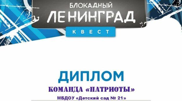 Патриоты Блокадный Ленинград