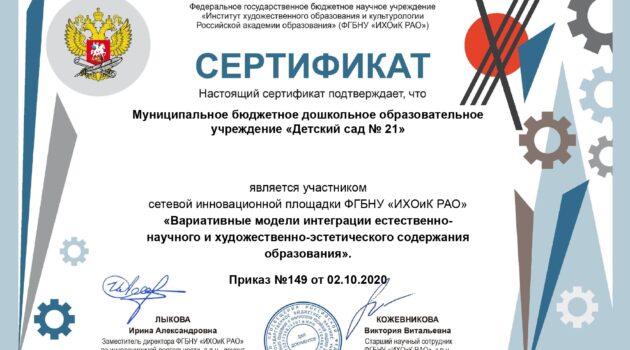 Сертификат участника инновационной площадки МБДОУ Детский сад № 21_page-0001