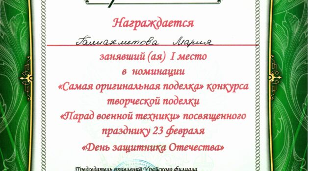 Галиахметова