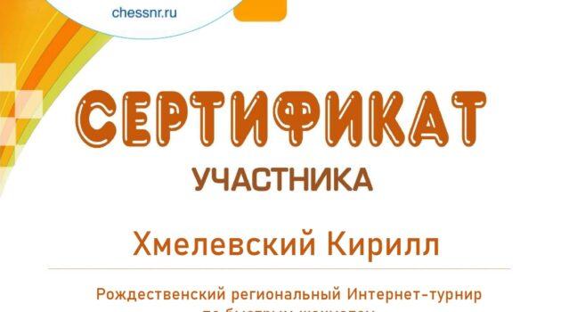 Хмелевский Кирилл_page-0001