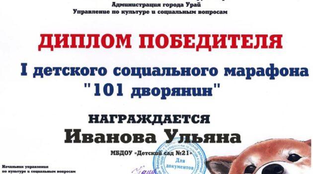 Диплом Иванова 101 дворянин