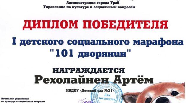 Диплом Рехолайнен 101 дворянин
