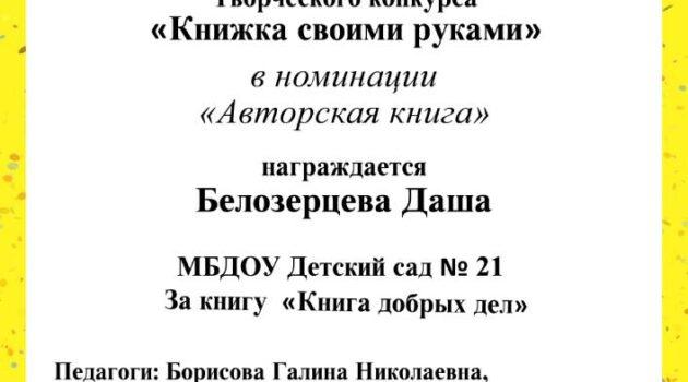 участник - Белозерцева (1)