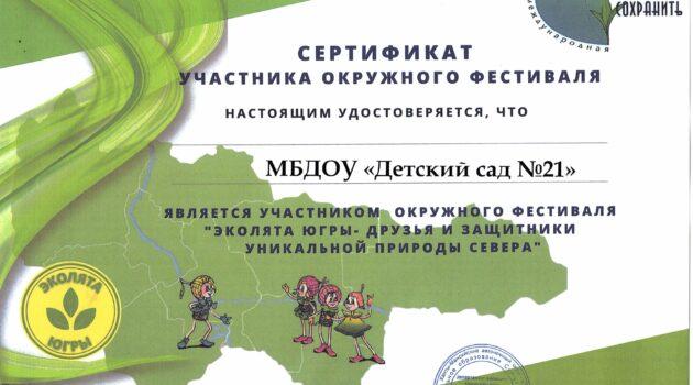Сертификат окружного фестиваля ЭКОЛЯТА-Югры 2021